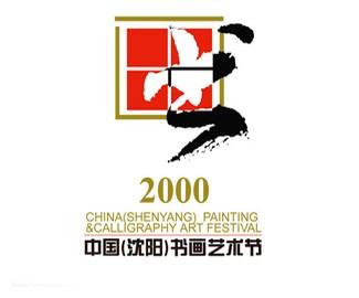 中国书画艺术节(沈阳)标志